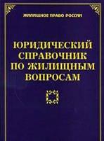 М. Ю. Тихомиров, Л. В. Тихомирова Юридический справочник по жилищным вопросам