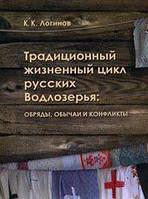 К. К. Логинов Традиционный жизненный цикл русских Водлозерья. Обряды, обычаи и конфликты