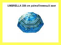 UMBRELLA 200 cm palma Пляжный зонт!Опт