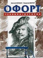 Василий Звонцов, Владимир Шистко Офорт. Техника. История