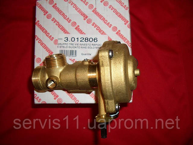 Трехходовой клапан (кран) Immergas Nike Eolo MINI, Nobel 3.012806