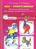 Т. А. Гусева, Т. О. Иванова Мы — спортсмены! Настольно-печатные игры для младших дошкольников (3-5 лет)