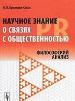 И. П. Кужелева-Саган Научное знание о связях с общественностью (PR). Философский анализ