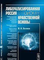 Беляев В.А. Либерализированная Россия в поисках нравственной основы