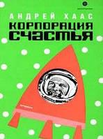 Андрей Хаас Корпорация счастья. История российского рейва