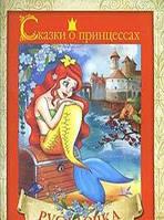 Сказки о принцессах.Русалочка