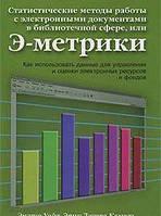 Эндрю Уайт, Эрик Джива Камаль Статистические методы работы с электронными документам в библиотечной сфере, или Э-метрики