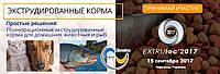 Семинар: Экструдированные корма  для промысловых рыб