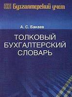 А. С. Бакаев Толковый бухгалтерский словарь