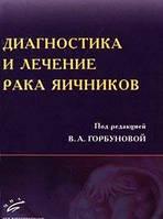Под редакцией В. А. Горбуновой Диагностика и лечение рака яичников