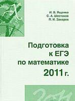 И. В. Ященко, С. А. Шестаков, П. И. Захаров Подготовка к ЕГЭ по математике в 2011 году