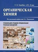 Зурабян С.Э. и др. Органическая химия. Зурабян С.Э. и др.