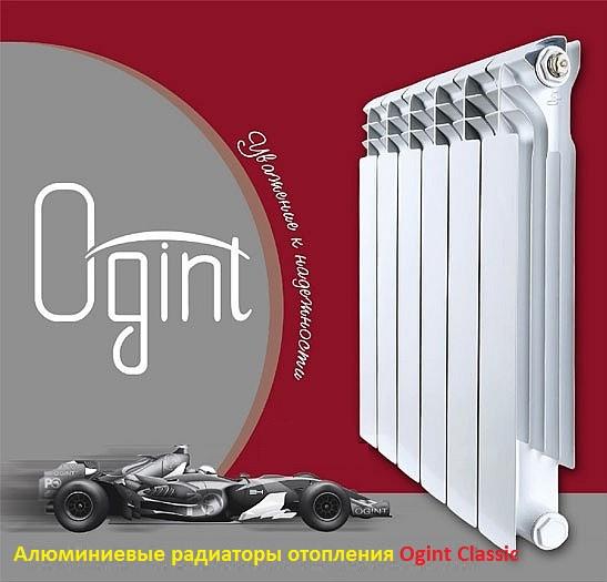 Алюминиевые радиаторы Ogint Classic