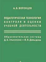 А. Б. Воронцов Педагогическая технология контроля и оценки учебной деятельности