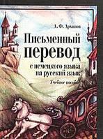 Архипов А.Ф. Письменный перевод с немецкого языка на русский язык
