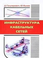 Д. Гальперович, Ю. Яшнев Инфраструктура кабельных сетей