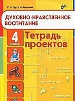 С. Н. Тур, Е. И. Васюкова Духовно-нравственное воспитание. Тетрадь проектов для 4 класса