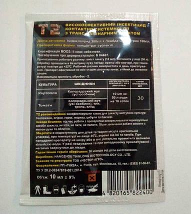 Инсектицид Т2 (10 мл) — контактно-системный для долговременной защиты овощных, зерновых, виноградников, цветов, фото 2