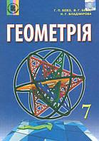 Підручник Геометрія 7 клас Бевз Генеза