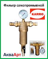 Cамопромывной фильтр Karro с манометром для горячей воды 1\2