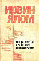 Стационарная групповая психотерапия  Ялом Ирвин