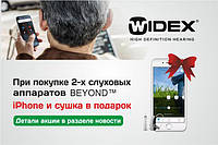 Долгосрочная акция на слуховые аппараты Widex Beyond (iPhone в подарок)