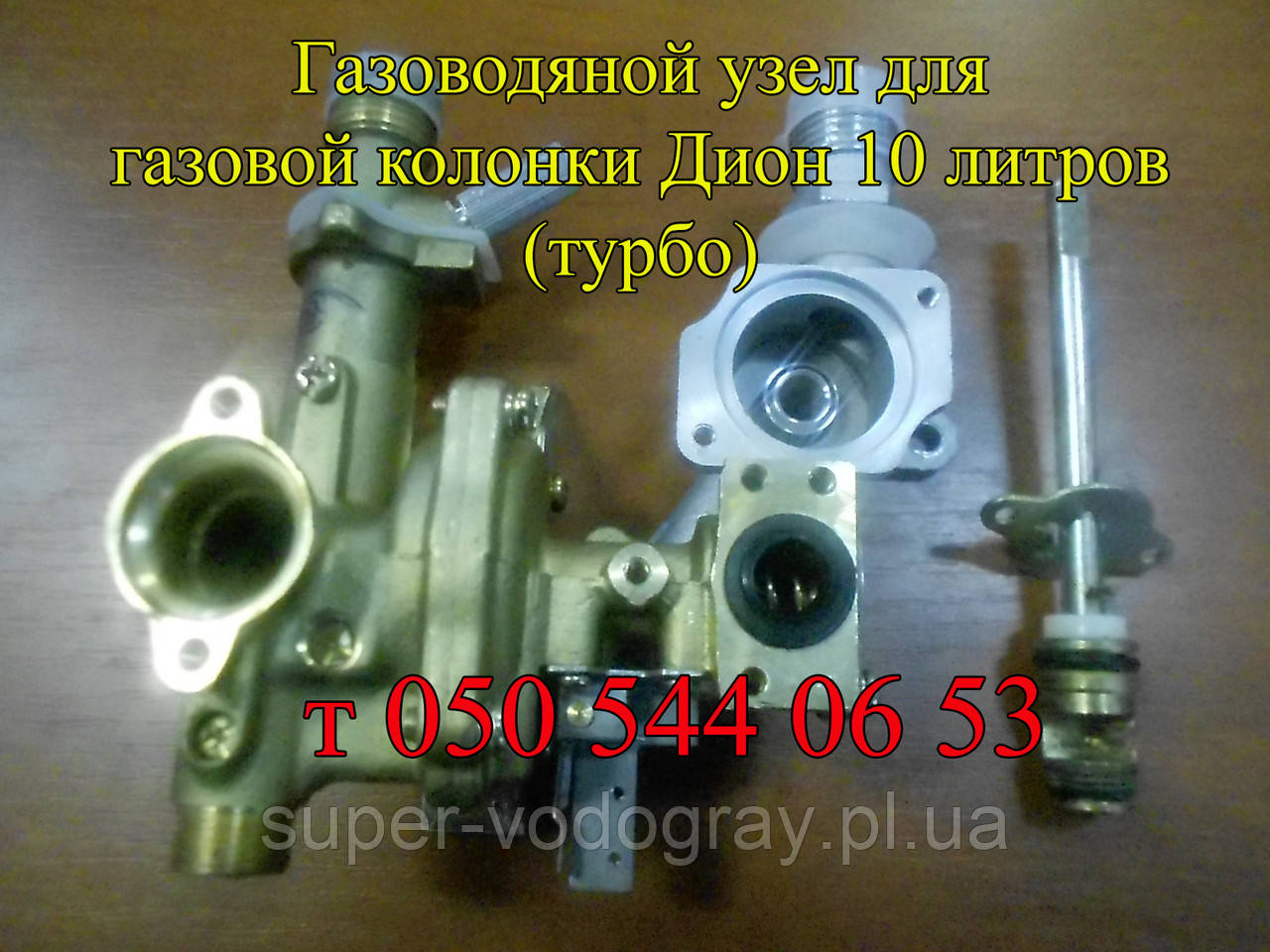 Газоводяной узел для газовой колонки Дион 10 литров (турбо)