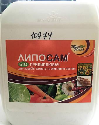 Биоприлипатель Липосам, (5 л) — для повышения эффективности средств защиты растений, фото 2