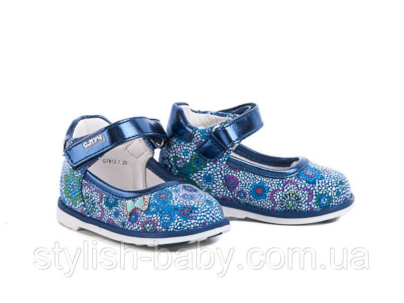 Детские туфли оптом. Детские туфли для маленьких деток бренда С.Луч (рр с 20 по 25)