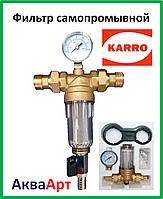 Cамопромывной фильтр Karro с манометром для холодной воды 3\4