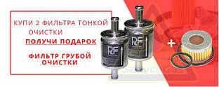Купи 2 фильтра тонкой очистки Reinigenfilter и получи в подарок фильтр грубой очистки