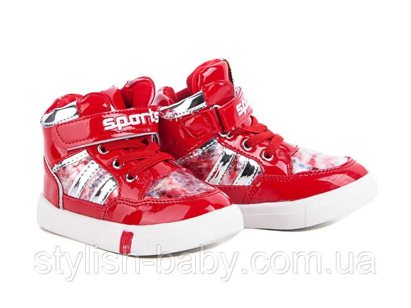 Детские кроссовки оптом. Детская высокая спортивная обувь (шузы) бренда С.Луч для девочек (рр. с 26 по 31)