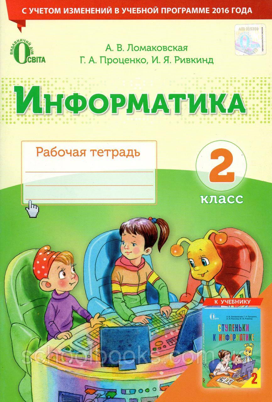 УМК Информатика 2 класс Матвеева