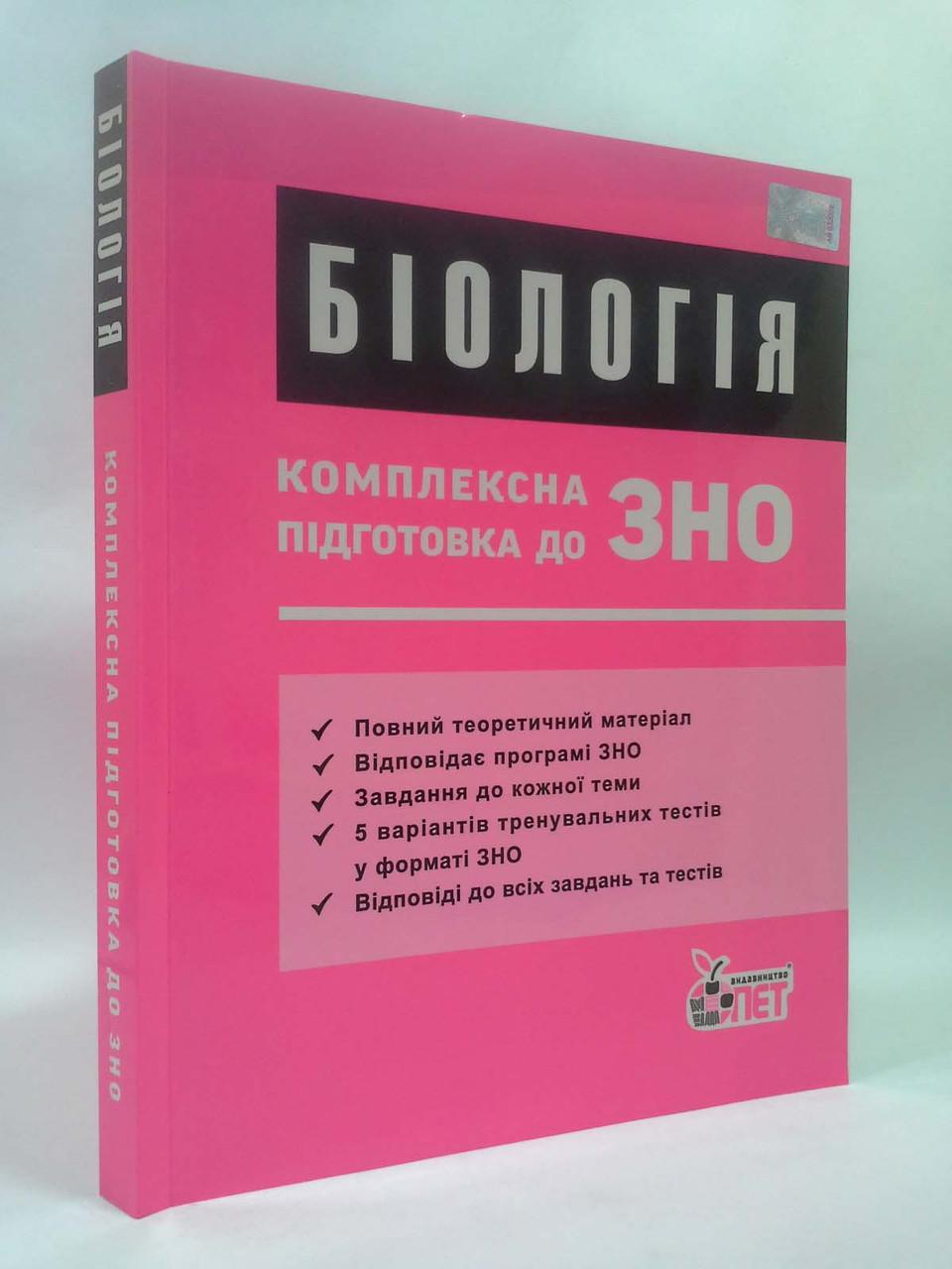 Біологія Комплексна підготовка до ЗНО Пономаренко ПЕТ