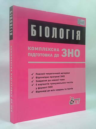 Біологія Комплексна підготовка до ЗНО Пономаренко ПЕТ, фото 2