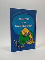 АСТ Букай Истории для размышлений Астрель
