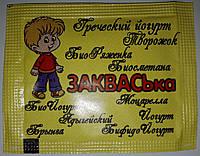 Закваска Домашний Йогурт «Быстрый» (Италия)
