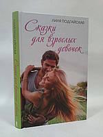 ККлуб Подгайская Сказки для взрослых девочек