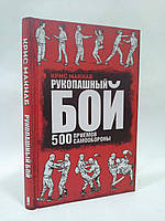ККлуб Рукопашный бой 500 приемов самообороны МакНаб