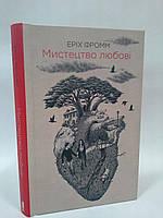 Мистецтво любові Фромм Книжковий клуб