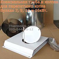 Труба и колпак для парапетного котла Вулкан (коаксиальная труба, дымовоздушный блок)