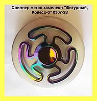 "Спиннер метал хамелеон ""Фигурный, Колесо-3"" 0307-28"