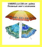 UMBRELLA 220 cm palma Пляжный зонт с клапаном!Акция