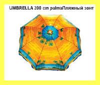 UMBRELLA 200 cm palma Пляжный зонт