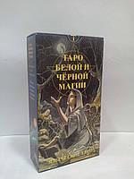 """Эзо """"Таро"""" Карты Таро белой и черной магии"""