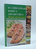 Віват Константинов Кулинарная книга для диабетика Быстро вкусно полезно