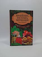Кулинар Кклуб Квашение засолка мочение Капуста яблоки абрузы огурцы помидоры