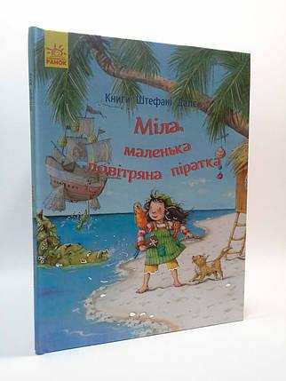 Ранок Книги Штефані Далє Міла маленька повітряна піратка, фото 2