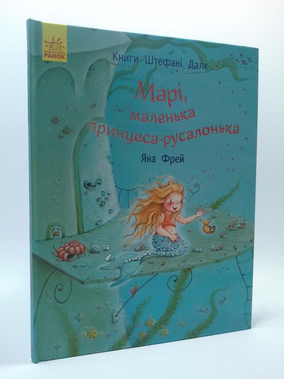 Ранок Книги Штефані Далє Марі маленька принцеса русалонька