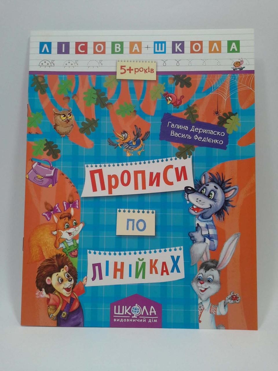 Прописи по лінійках Лісова школа Дерипаско Федієнко Школа